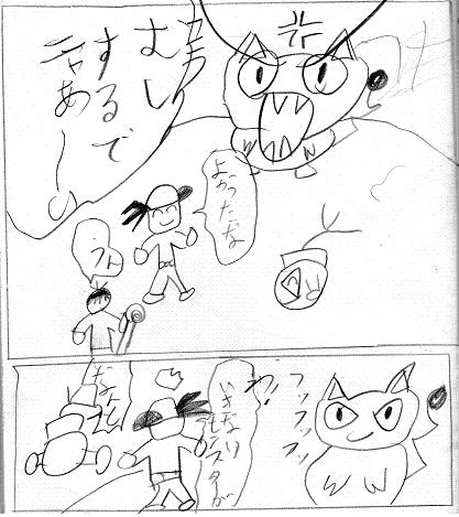 小学三年生の頃の漫画