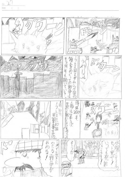 小学5年生頃の漫画