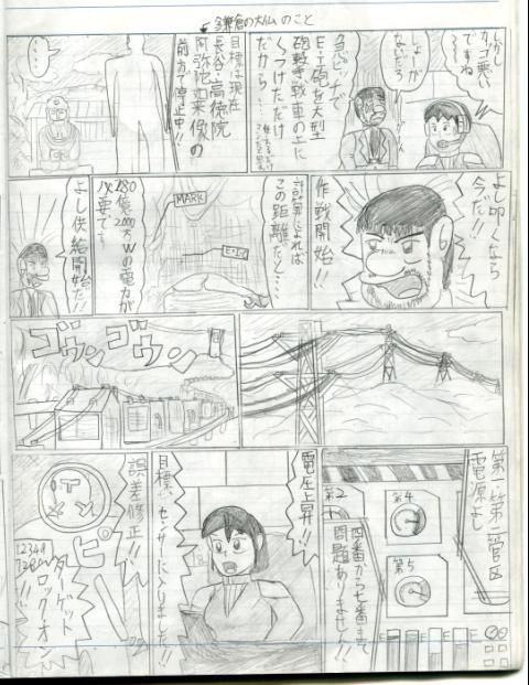 中学1~2年頃の漫画