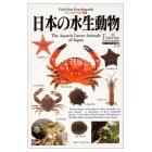 日本の水生動物