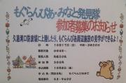 みなと発見隊2010