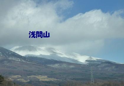 124浅間山