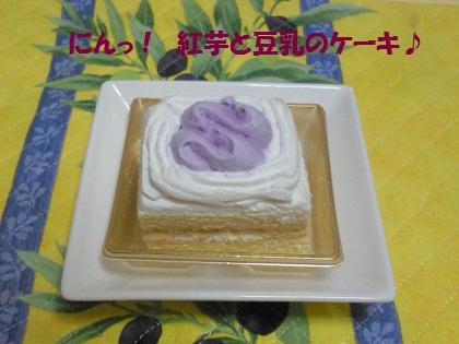 0207豆乳ケーキ