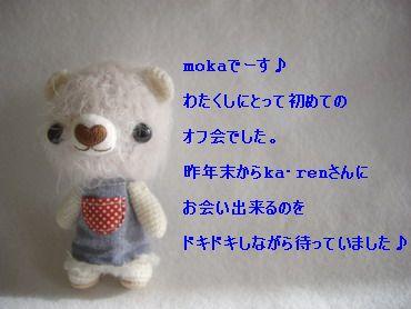 moka♪