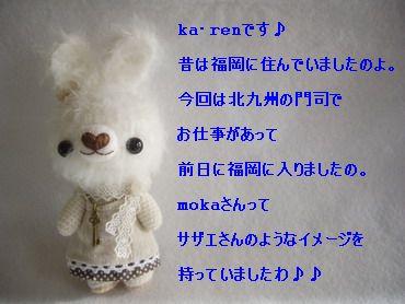 ka・renさん♪