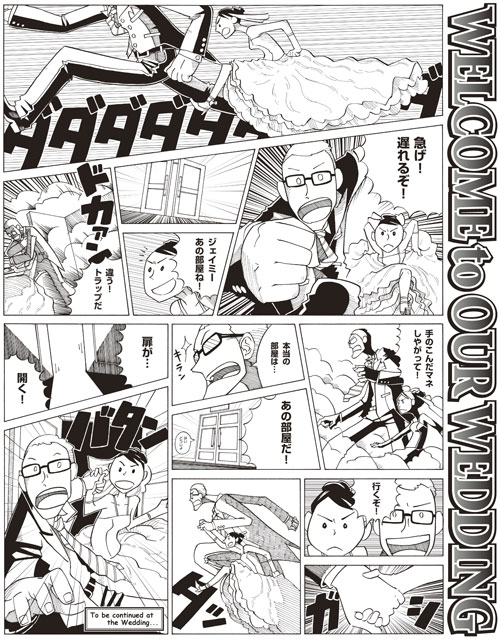 ウェルカムコミックモノ