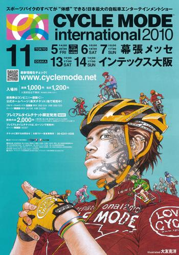 2010_9_30_CYCLEMODE2010POSTER.jpg