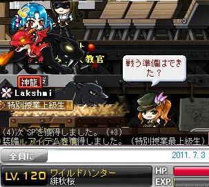 WH 秋桜  2011.7.3 120Lv転職