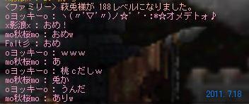 萩兎 188Lv 2011.7.18
