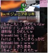 城狩り休憩 2011.8.7-2