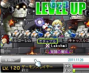 デーモン萩炎120Lv 2011.11.26