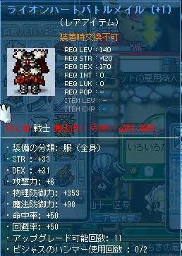 140戦士鎧 強化2