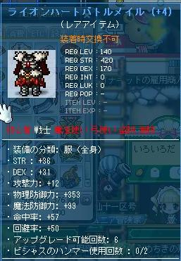 140戦士鎧 強化5