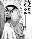 田中怒り2