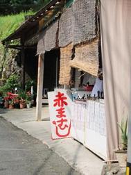 伊豆 店2