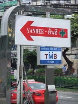 ヤンヒー病院