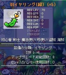 羽イヤリング-9