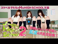 【無修正】ウブっ娘女子校生 ノーパンハイスクール2 2