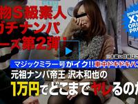 【無修正】素人ガチナンパ!1万円どこまでヤレるのか!