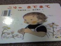 縺薙j繧・∪縺ヲ縺セ縺ヲ_convert_20100429192802