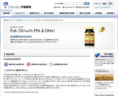 ネイチャーメイド Fish Oil(with EPA & DHA)