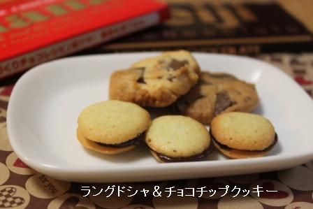 IMG_4112 クッキー