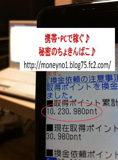 G2メール100万突破!