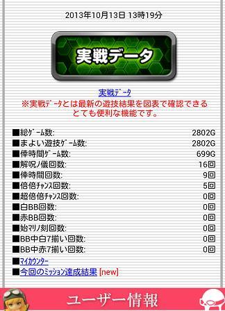 131013化物語05