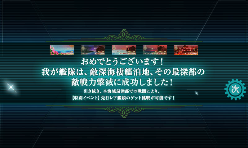 kancolle_131125_222120_01.png
