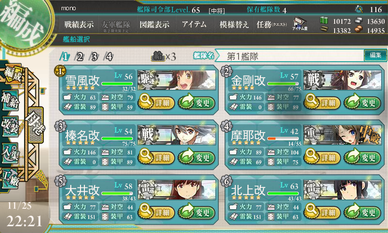 kancolle_131125_222150_01.png