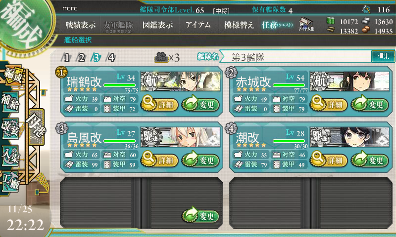 kancolle_131125_222225_01.png