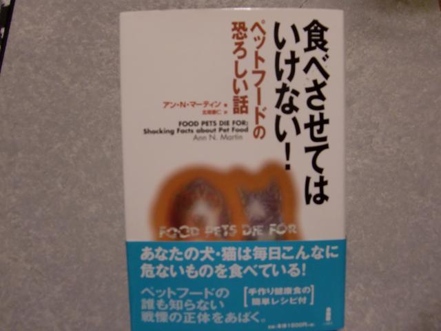 猫フード怖い本