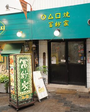 fusayagaikan.jpg