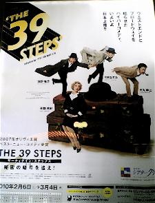 THE39STEPS-秘密の暗号を追え!-