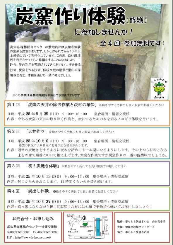 炭窯作り体験