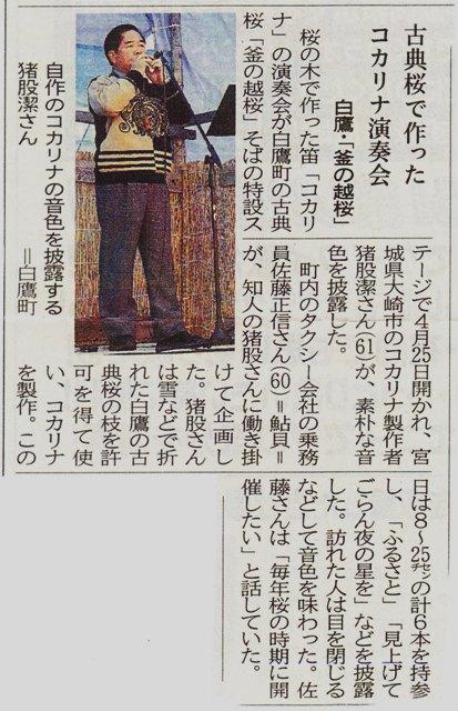 shirataka425.jpg