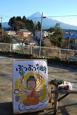 森のたね 田舎暮らし 物々交換 富士山