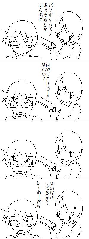にっき100327