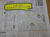 埼玉新聞 10月5日 6面