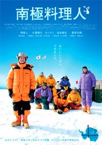 南極料理人表紙