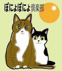 ぽにょぽにょ倶楽部!!