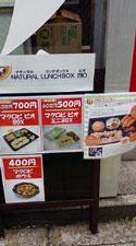 naturallunchboxbio-menu.jpg