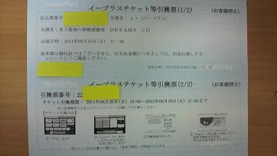 s-2011052123240000.jpg