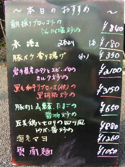 2010_0125本日のおすすめ