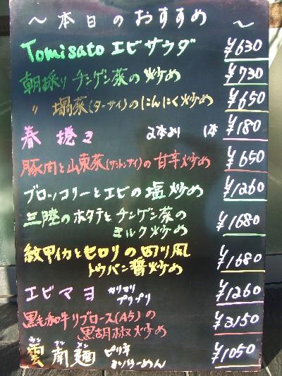 2010.01.26本日のおすすめ
