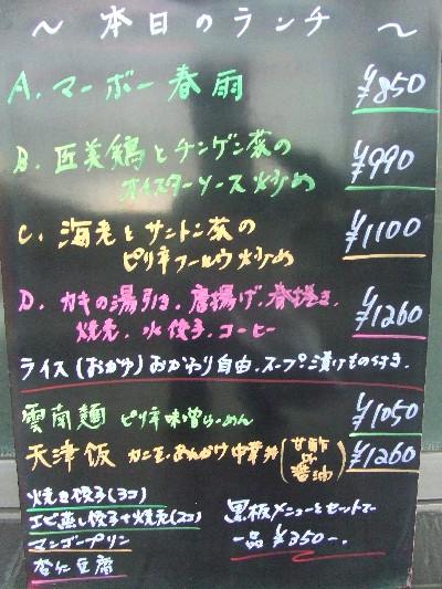 2010_0128ランチ