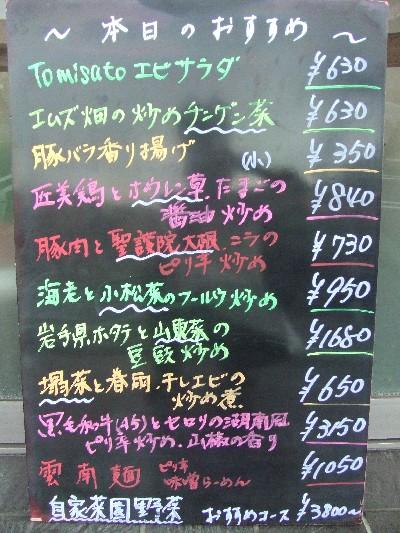 2010_0128本日のおすすめ