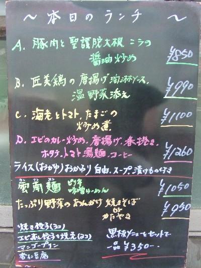 2010_0129ランチ