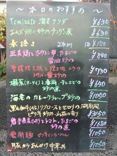 2010_0129本日のおすすめ