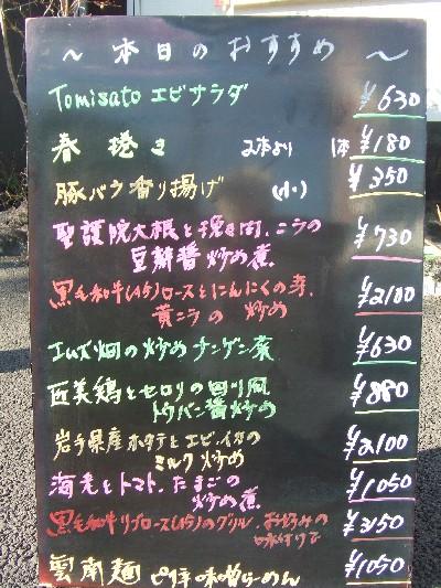 2010_0130本日のおすすめ